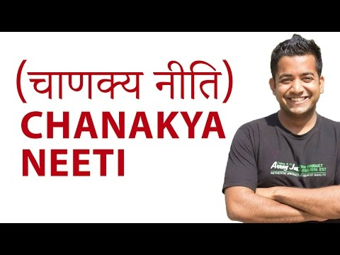 (चाणक्य नीति) Chanakya Neeti: Important Learnings - Roman Saini