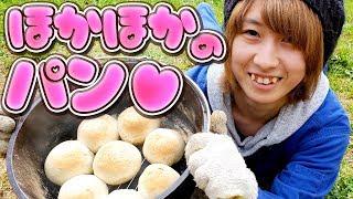 【ハイジの白パン】ダッチオーブンひとつで簡単料理!アウトドアで焼きたてパン!
