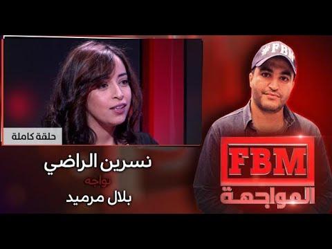 #المواجهة_FBM .. نسرين الراضي في مواجهة بلال مرميد