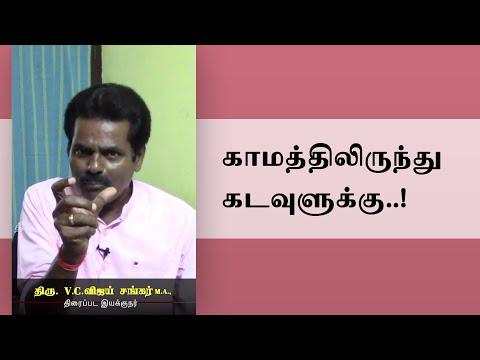 வாழ்க்கைத் திறவுகோல் - இயக்குநர். V.C. விஜய் சங்கர் l பகுதி - 03 l Tamil Thee