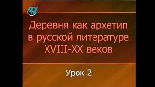 Урок 2. Между идиллией и жестокой реальностью. Александр Пушкин