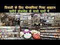Wholesale Candle Wax, Diwali Gift Items & Home Decor Market, Naya Bans Bazar, Best Wholesale Market