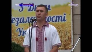 Скачать Рожнятівщина відзначила 25 ту річницю Незалежності України