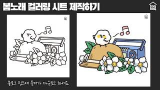 BAPBAP 캐릭터 컬러링 시트 제작 - 봄노래