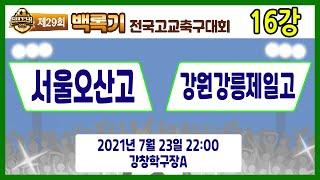 [29회백록기] 16강 22:00 서울오산고 vs 강원…