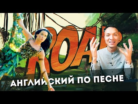 Английский по песне Katy Perry - Roar