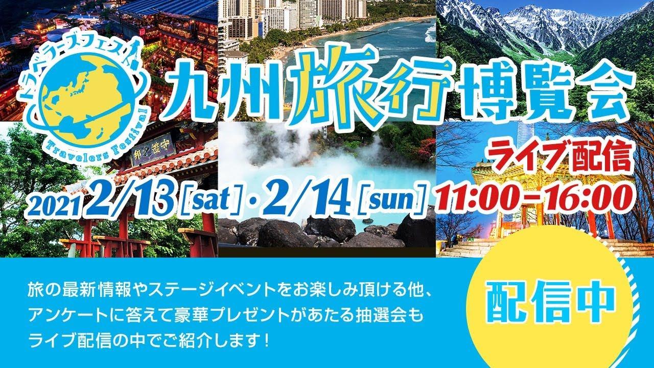 旅行 会 九州 博覧