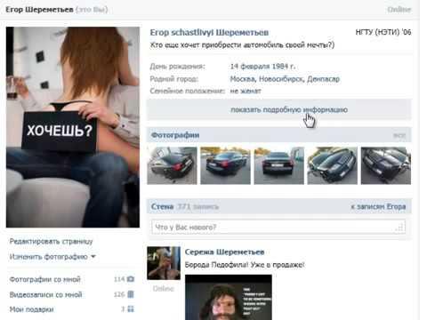 Знакомство с девушкой для секса в  Вконтакте – это