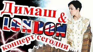 Димаш Кудайберген приехал в Лондон. Сегодня концерт артиста №1 из Казахстана!