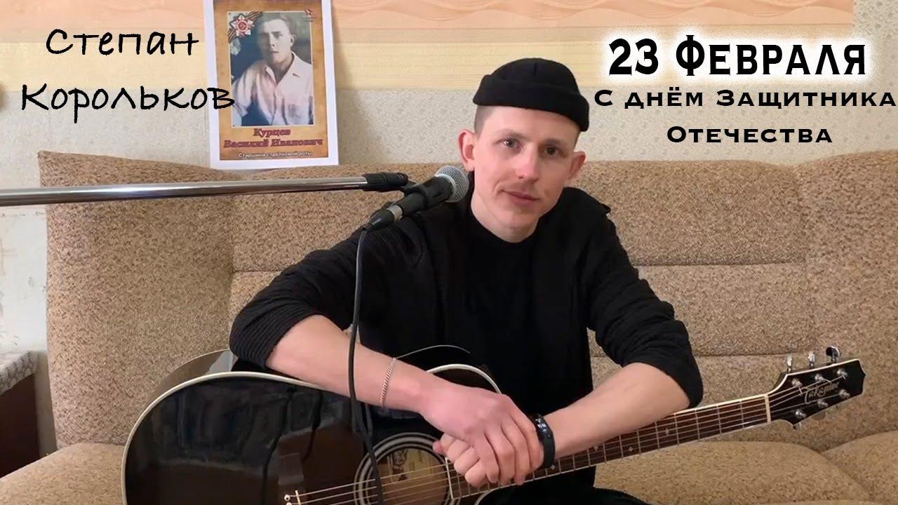 Песни о Родине. С Днём защитника Отечества. (Степан Корольков)