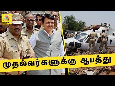 """""""முதல்வர்களுக்கு ஆபத்து """"    Chief Ministers are in danger    Latest Tamil News"""