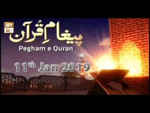 Paigham E Quran - 11th January 2019 - ARY QTV