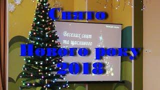 Свято Нового року 2018 ЗОШ №22 м.Полтава 29.12.2017