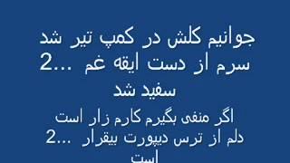afghan karaoke. da yak ak da yak marmi. jawid sharif karaoke