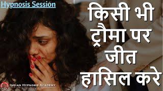 Hypnosis Session : Overcome Any Trauma   Emotional Trauma   Dr. J P Malik (हिंदी में)