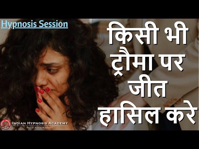 Hypnosis Session : Overcome Any Trauma | Emotional Trauma | Dr. J P Malik (हिंदी में)