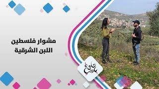 اللبن الشرقية - فلسطين - حلوة يا دنيا