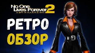 Ретро-обзор ● No One Lives Forever 2: A Spy in H.A.R.M.