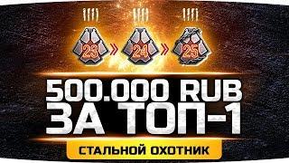 Берём ТОП-1 в Стальном Охотнике ● НА КОНУ 500.000 РУБЛЕЙ! ● Потеем в 25 Ранг