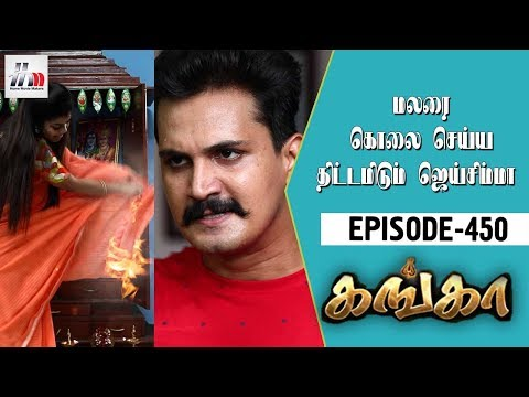 Ganga Tamil Serial | Episode 450 | 21 June 2018 | Ganga Latest Serial | Home Movie Makers