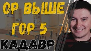 Константин Кадавр | урок русского языка (ор выше гор 5)