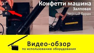 Аренда конфети машины залповой - обзор и инструкция как пользоваться ZakazDj.Ru