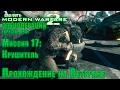 Прохождение Call of Duty: Modern Warfare 2 - Спецоперации. Миссия 17: Крушитель (ВЕТЕРАН)
