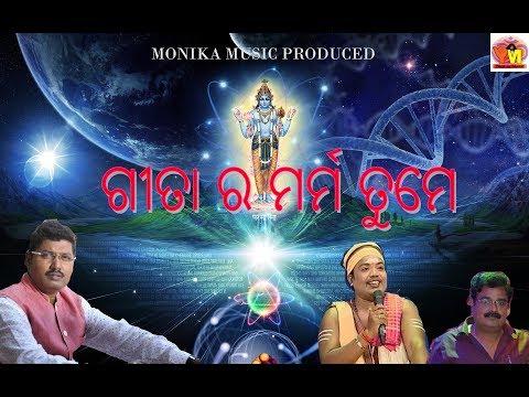 ଗୀତା ର ମର୍ମ !! ODIA BHAJAN !!SRICHARAN 2018|Prem Anand ||Dhruba Das || By Yogiraj Music