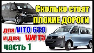 что выбрать? Вито 639 или VW T5. Часть 1. Запчасти ходовой. Сравнение стоимости