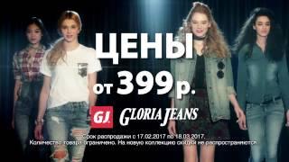 Fashion Show! Shine with Gloria Jeans!