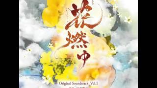 NHK大河ドラマ「花燃ゆ」オリジナル・サウンドトラック Vol.1 Composer:...