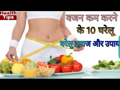 How to Lose Weight Fast: 10 tips in , hindi , punjabi , urdu