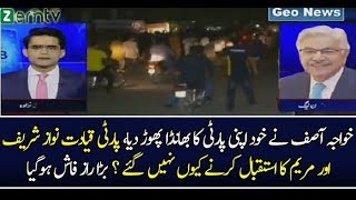 Shahbaz Sharif made fool to his workers - Aaina TV