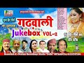 Download Latest Garhwali Jukebox || गढ़वाली गीत Jukebox Vol-2  || Jukebox || Neelam Cassettes MP3 song and Music Video