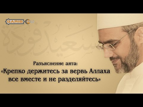 Разъяснение аята: «Крепко держитесь за вервь Аллаха …»