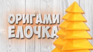оригами елка(Эта оригами поделка елочка прекрасно подойдет к Новогодним праздникам. Такой бумажной ёлочккой, можно..., 2016-11-17T14:03:25.000Z)