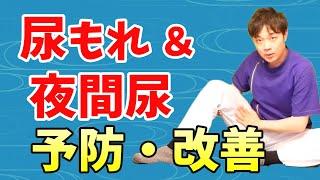 【尿もれ、夜間尿】を改善&予防するセルフケア整体(骨盤底筋の活性化)【楽ゆる式】