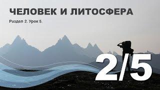 2/5 Человек и литосфера