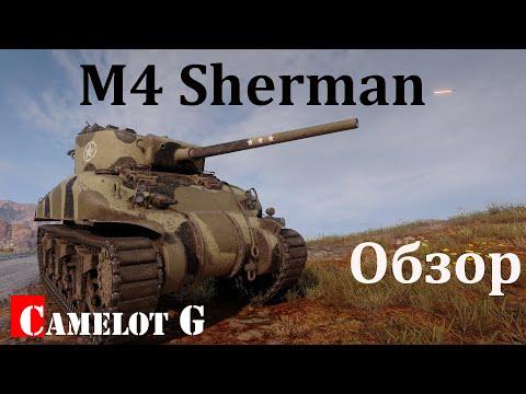 M4 Sherman самый полный гайд обзор World of Tanks WOT ТТХ как играть на Шермане Camelot G.