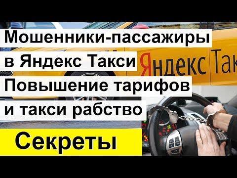 Клиенты мошенники в Яндекс Такси  Повышение тарифов и такси рабство - Лучшие видео поздравления [в HD качестве]