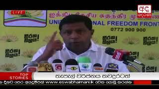 6 55pm for Ada Derana main news bulletin on TV Derana 2018 06 24