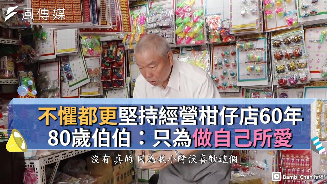 不懼都更堅持經營柑仔店60年 80歲伯伯:只為做自己所愛