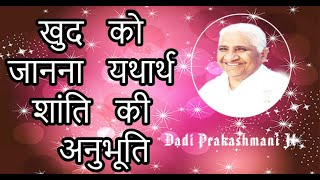 खुद को जानना यथार्थ शांति की अनुभूति | Words Of Wisdom | Dadi Prakashmani Ji | Brahma Kumaris