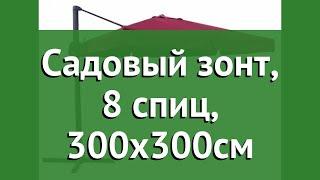 Садовый зонт, 8 спиц, 300х300см (Garden Way) обзор A002-3030 бренд Garden Way производитель