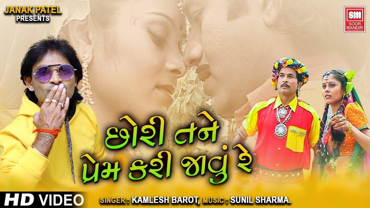 Chhori Tane Prem Kari Jau Re