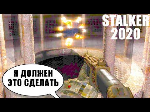 STALKER 2020 - Stalker mod: Обречённый на вечные муки #Финал