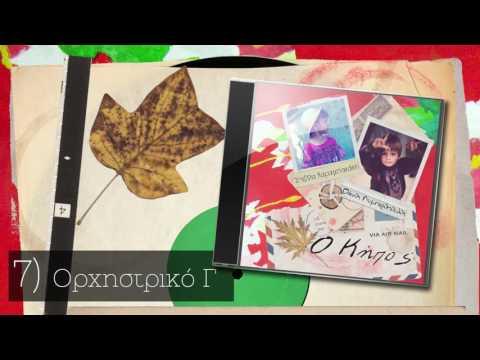 Στέλλα Καραμπακάκη - Oρχηστρικό Γ || Stella Karabakaki - Orxistriko C- Official Audio Release