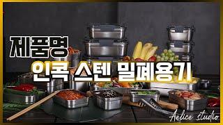 [제품홍보영상] 인콕 스텐콕 스텐모어 냉장고 보관함