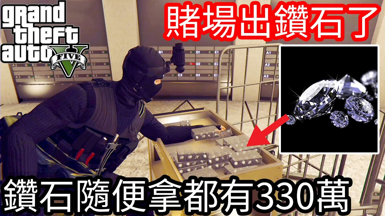 【Kim阿金】賭場出鑽石了 鑽石隨便拿都有330萬《GTA5 線上》 - YouTube