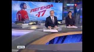 Легенда 17 - лучшее российское кино года